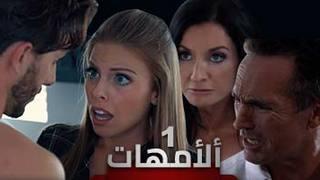ألأمهات | ألحلقة ألرابعة | مسلسلات بورنو اجنبية مترجمة عربي xxx ...