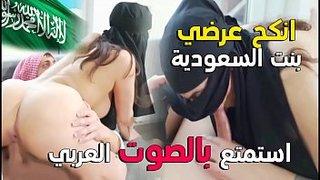 سكس خليجي سعودي موقع عرب اون لاين Videosarabic.com