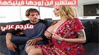 تستشير ابن زوجها فينيكها سكس زوجة الاب مترجم xxx أنبوب عربي