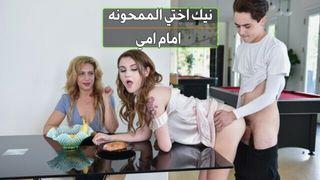 مشاركة السرير مع اختي مترجم للعربية موقع عرب اون لاين Videosarabic Com