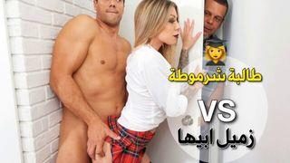 سكس طالبات مدارس موقع عرب اون لاين Videosarabic.com